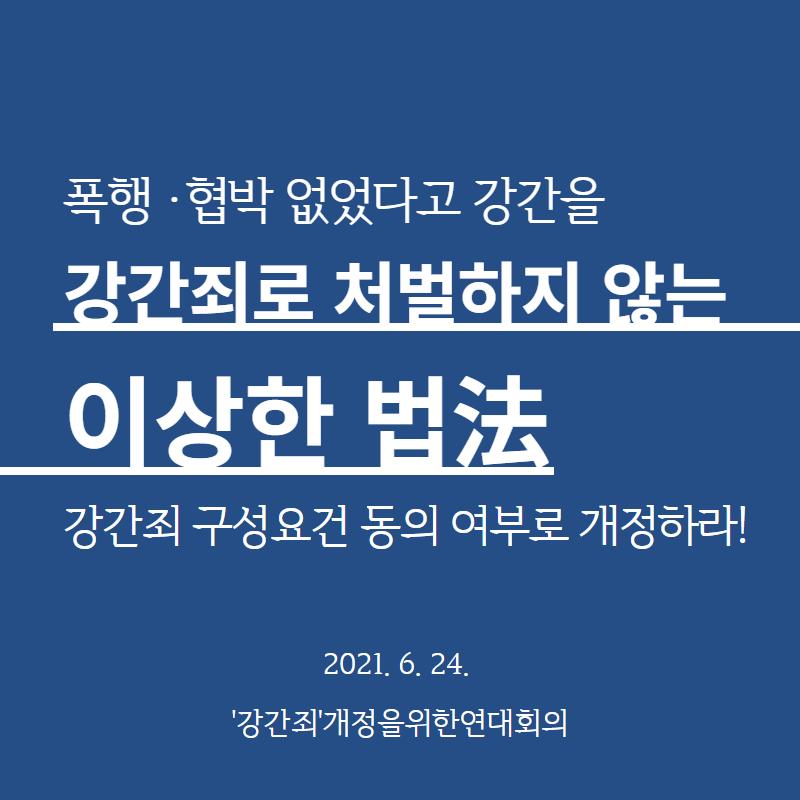2021.06.24. 강간죄개정연대카드뉴스1.png