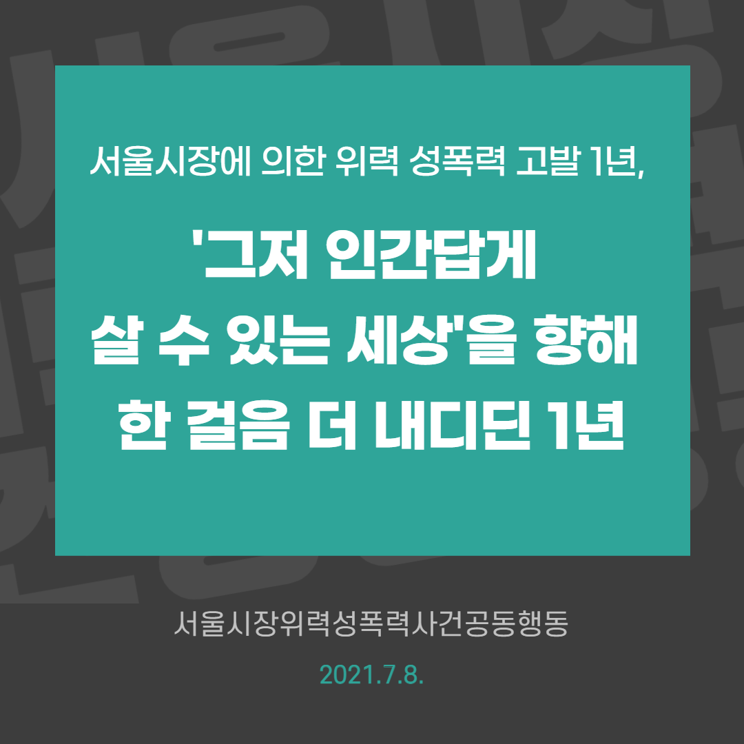 210420_서울시장 공동행동 성명_복사본-001.png