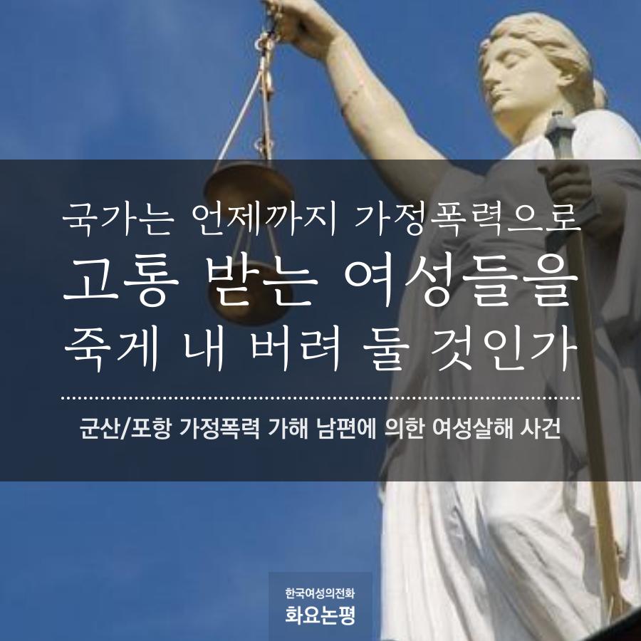 """Image result for 가정폭력 집회"""""""