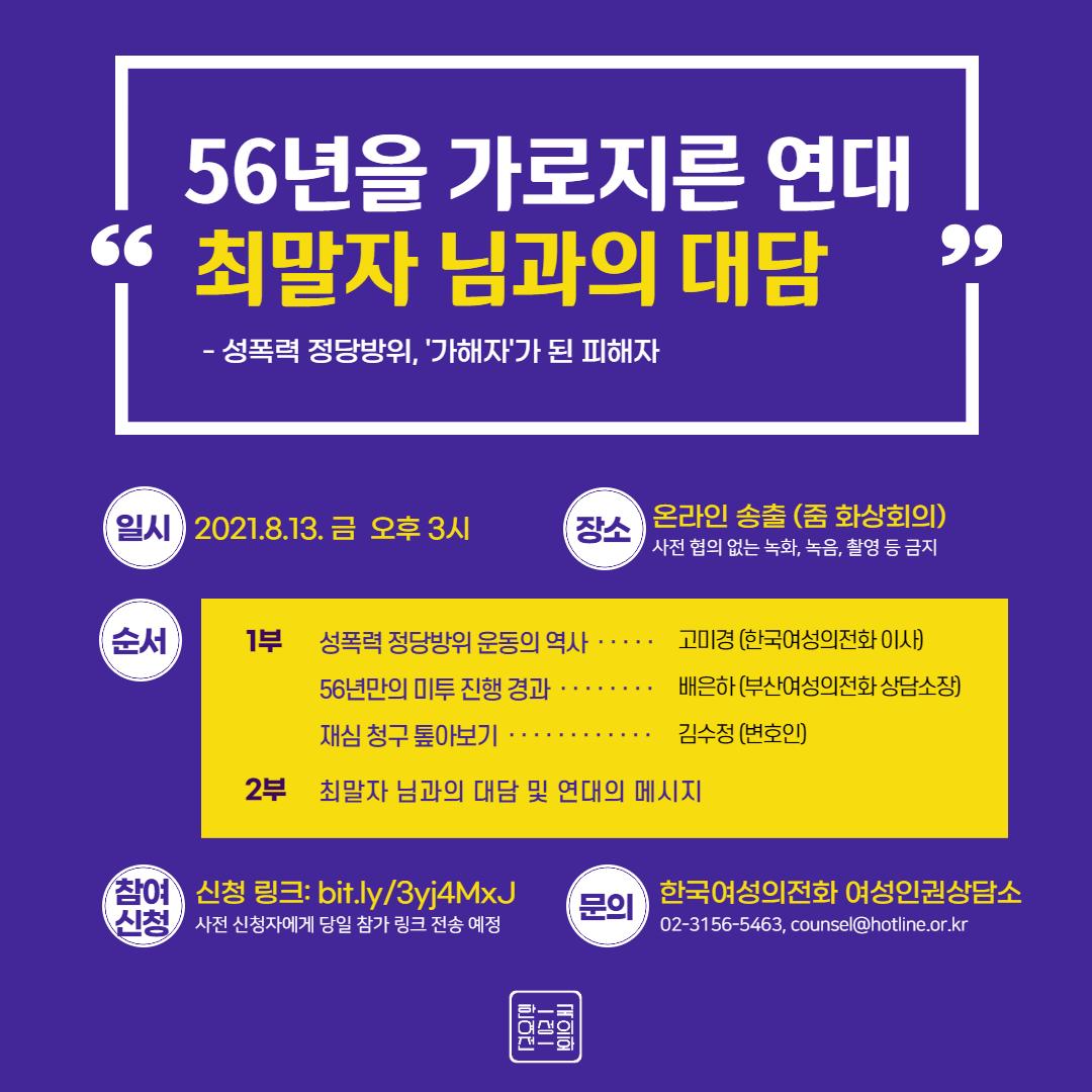 재심개시촉구 국민청원_복사본-001.png