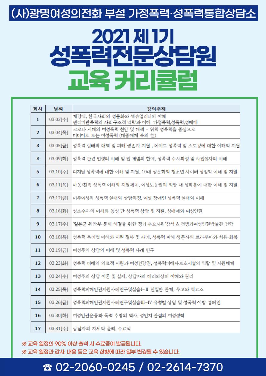성폭력상담원교육_2.png