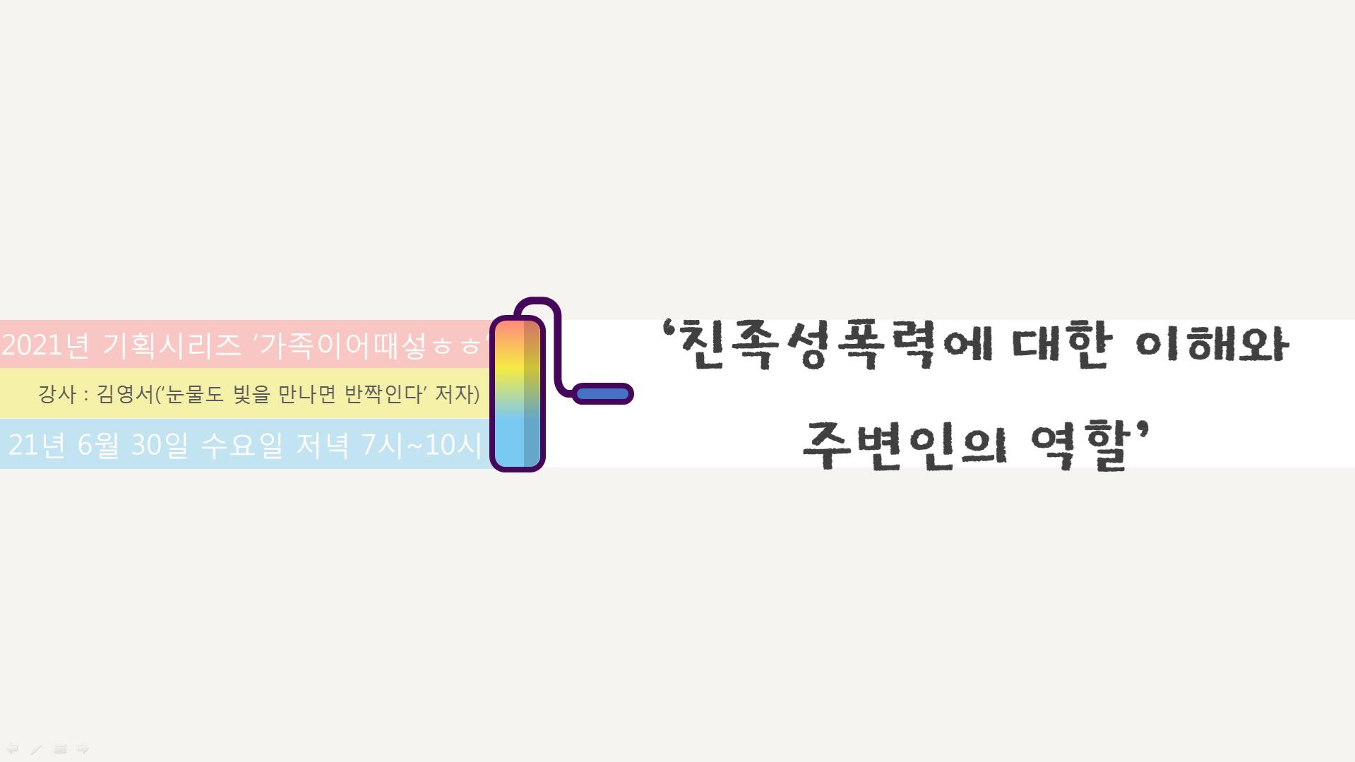 김영서강의1.PNG