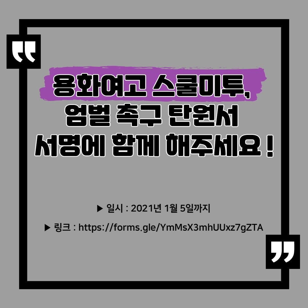 201229 _ 용화여고 스쿨미투 연대서명_1 (3).png