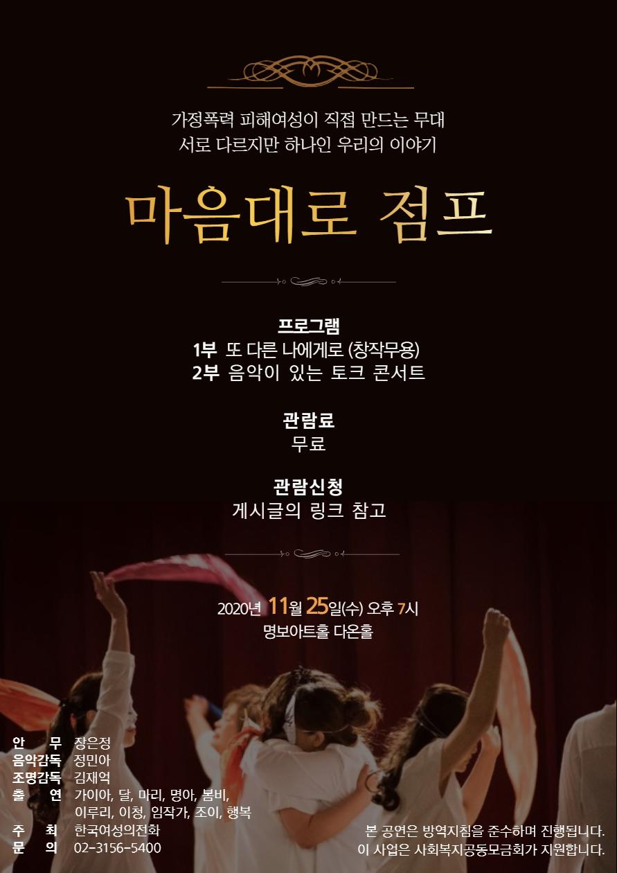 점프 공연 포스터_웹용.png